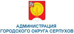 Администрация г. Серпухов